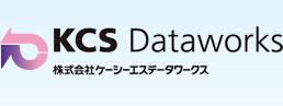 株式会社ケーシーエスデータワークス